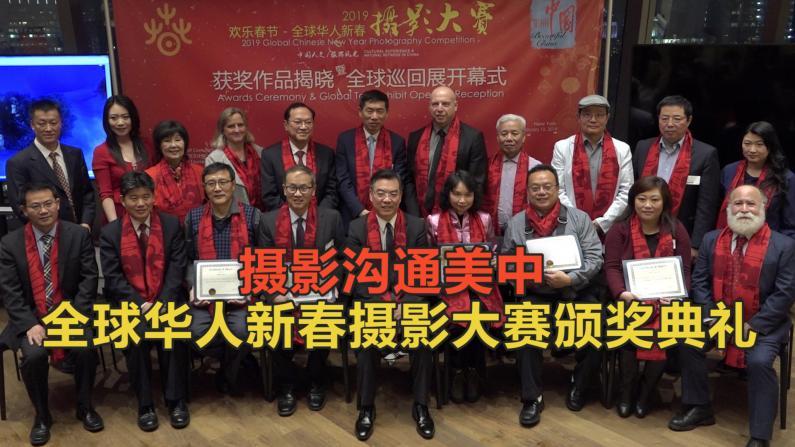 摄影沟通美中 全球华人新春摄影大赛评选结果揭晓