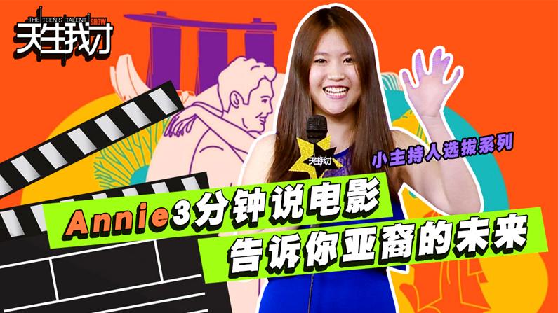Annie3分钟说电影 告诉你亚裔的未来