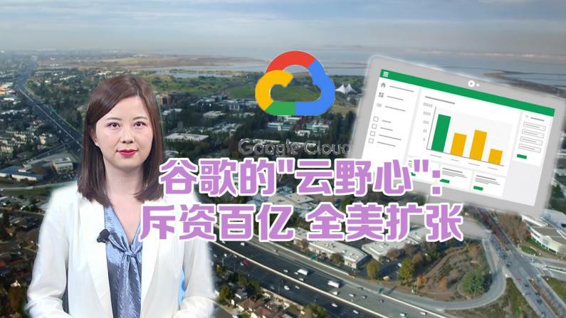 """谷歌的""""云野心"""": 斥资百亿全美扩张"""