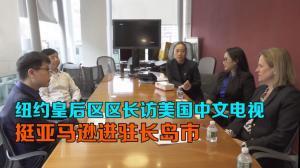 纽约皇后区区长访美国中文电视 挺亚马逊进驻长岛市