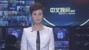 2019年02月13日中文晚间播报