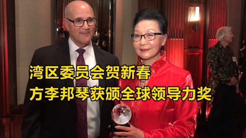 旧金山湾区委员会贺新春 方李邦琴获颁全球领导力奖