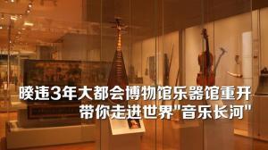 """暌违3年大都会博物馆乐器馆重开 带你走进世界""""音乐长河"""""""