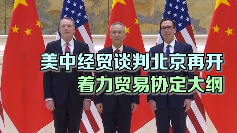 美中经贸谈判北京再开 着力贸易协定大纲
