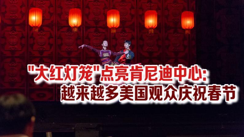 """""""大红灯笼""""点亮华盛顿 肯尼迪中心:越来越多美国观众庆祝春节"""