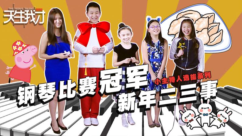 钢琴比赛冠军 新年二三事
