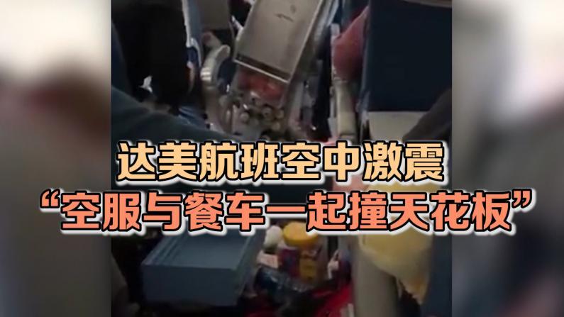 """达美班机空中激震 """"空服与餐车一起撞天花板"""""""