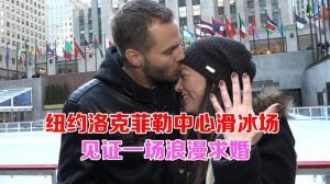 纽约洛克菲勒中心滑冰场 见证一场浪漫求婚