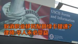 取消职业移民国别配额绿卡提速? 律师:华人未必受益