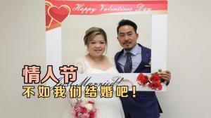 当结婚遇上情人节 洛城结婚登记处雨中见证浪漫