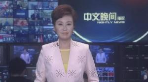 2019年02月14日中文晚间播报