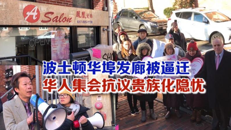波士顿华埠发廊被逼迁 华人集会抗议贵族化隐忧