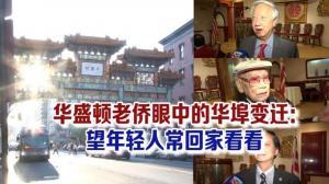 华盛顿老侨眼中的华埠变迁:令人惋惜 望年轻人常回家看看!