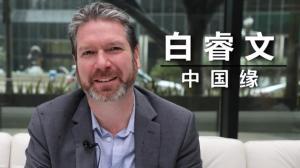 【洛城会客室】白睿文 :听美国教授讲中国电影