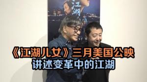 贾樟柯《江湖儿女》三月美国公映 讲述变革中的江湖