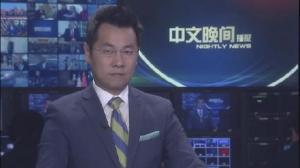 2019年02月15日中文晚间播报