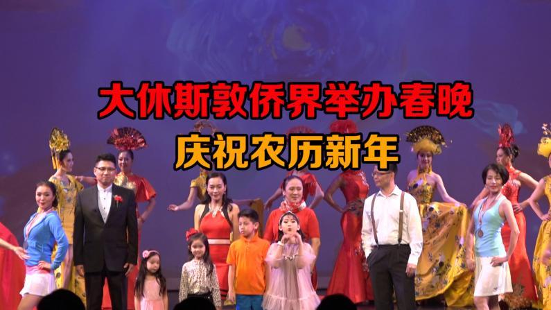 """大休斯敦地区举行2019年""""拥抱春天""""春节联欢晚会 凸显中国传统文化特色"""