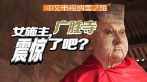 广胜寺:彩塑金匾背后的奇闻