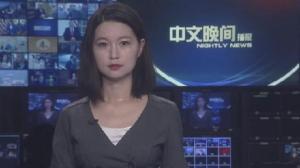 2019年02月16日中文晚间播报