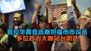 休斯敦首位华裔参选斯坦福市市议员 代表华人发声