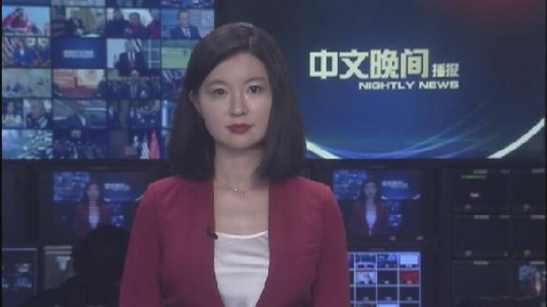 2019年02月17日中文晚间播报