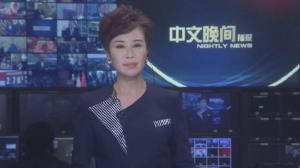 2019年02月18日中文晚间播报