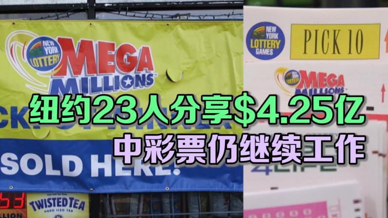 纽约23人分享$4.25亿 中彩票仍继续工作