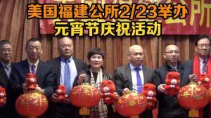 美国福建公所2/23举办元宵节庆祝活动
