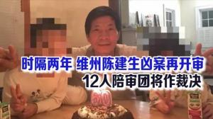 时隔两年 维州遭枪杀华裔陈建生案再开审 12人陪审团将作裁决