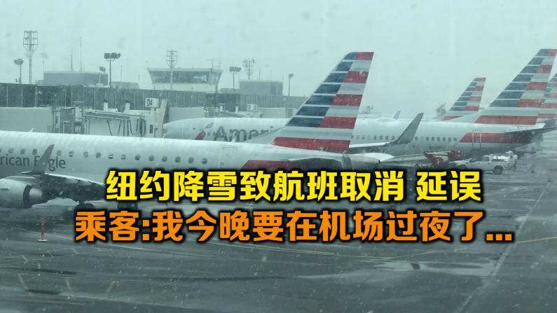 纽约降雪致航班取消 乘客:我要在机场过夜