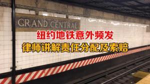 纽约地铁意外频发 律师讲解责任分配及索赔