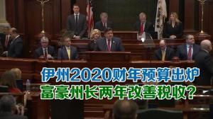 伊州2020财年计划出炉 富豪州长两年改善税收
