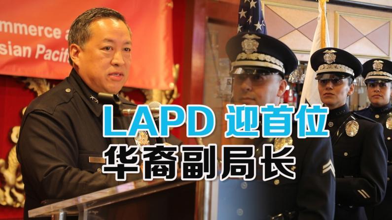 洛市警局华裔最高阶警官晋升副局长 携手警长华埠加强互动