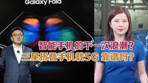 三星最新发布折叠手机载5G 靠谱吗