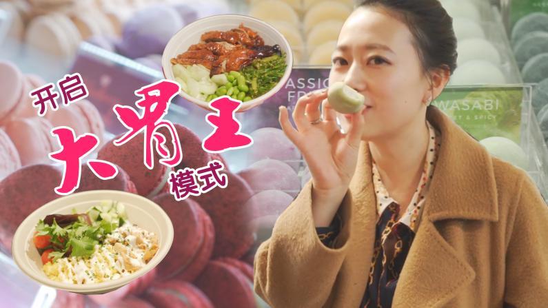 地铁站里也有这么多美味?一起开启大胃王模式吧!