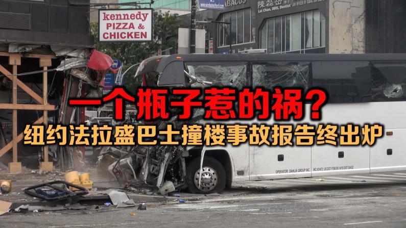 保温瓶惹致命车祸?纽约法拉盛巴士撞楼报告出炉