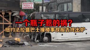 纽约法拉盛巴士撞楼事故报告终出炉