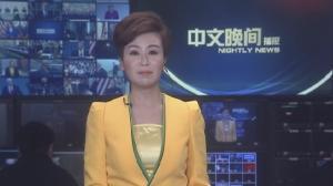 2019年02月21日中文晚间播报