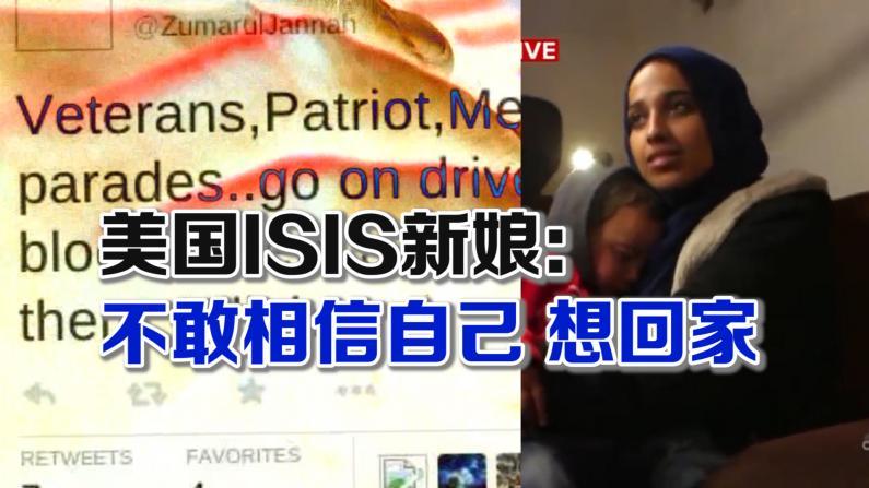 美国ISIS新娘:不敢相信自己 想回家