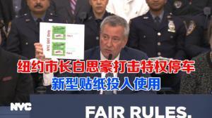 纽约市长白思豪打击特权停车 新型贴纸投入使用