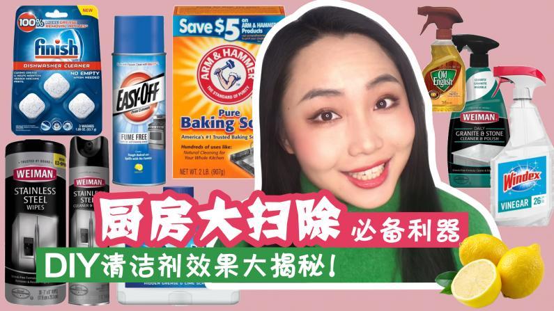 【家装帮帮帮】厨房大扫除必备利器!DIY清洁剂效果大揭秘!
