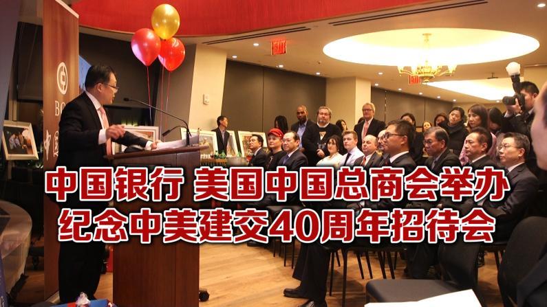 中国银行 美国中国总商会举办 纪念中美建交40周年招待会