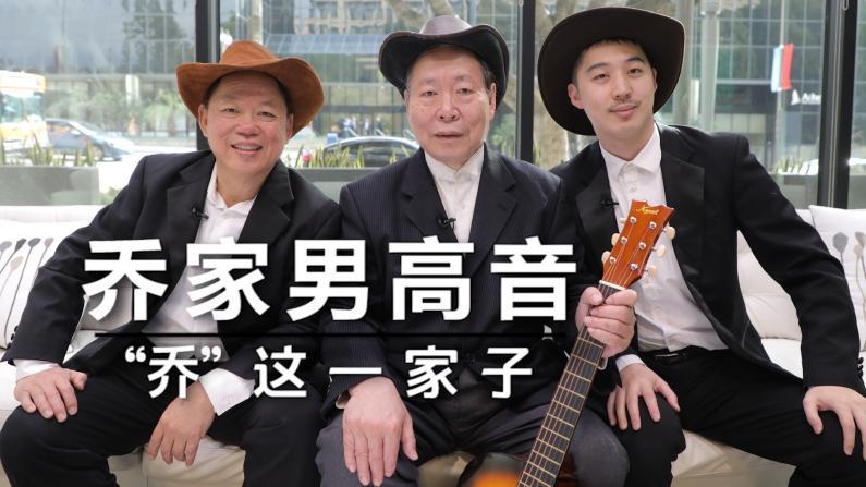 【洛城会客室】乔氏三男高音 :我家的男高音梦