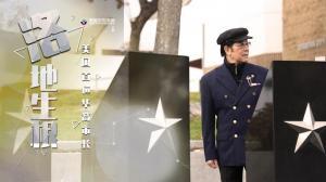 【洛地生根】高歌《龙的传人》 美国首位华人市长的传奇故事
