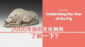 两千年前的生化厕所 了解一下?