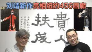 """""""贵人扶成"""" 刘靖新作亮相纽约456画廊"""