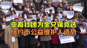 亚裔社团为金兑锡竞选 纽约市公益维护人造势