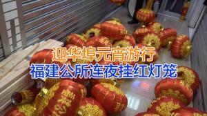 迎华埠元宵游行 福建公所连夜挂红灯笼