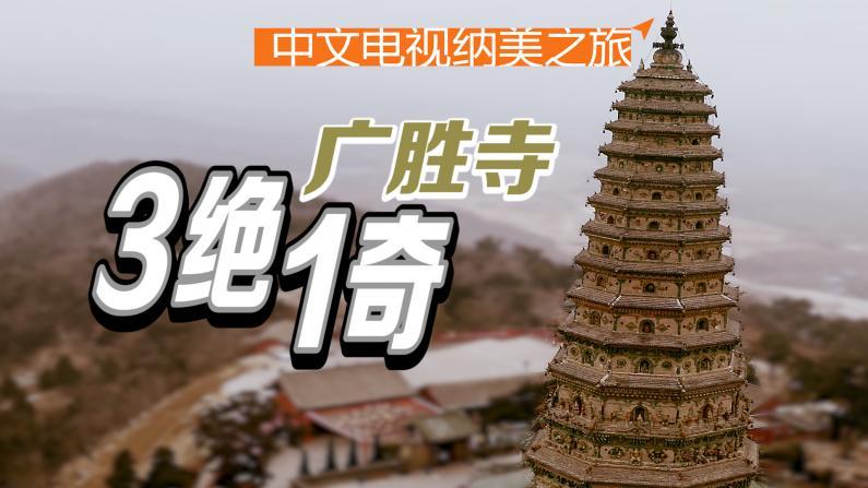 广胜寺:原汁原味的绝世珍宝