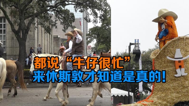 休斯敦盛装游行 揭开世界最大牛仔节序幕